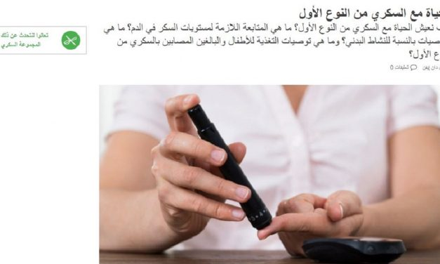 Israeli doctors giving online advice to diabetes patients throughout Arab world…in Arabic