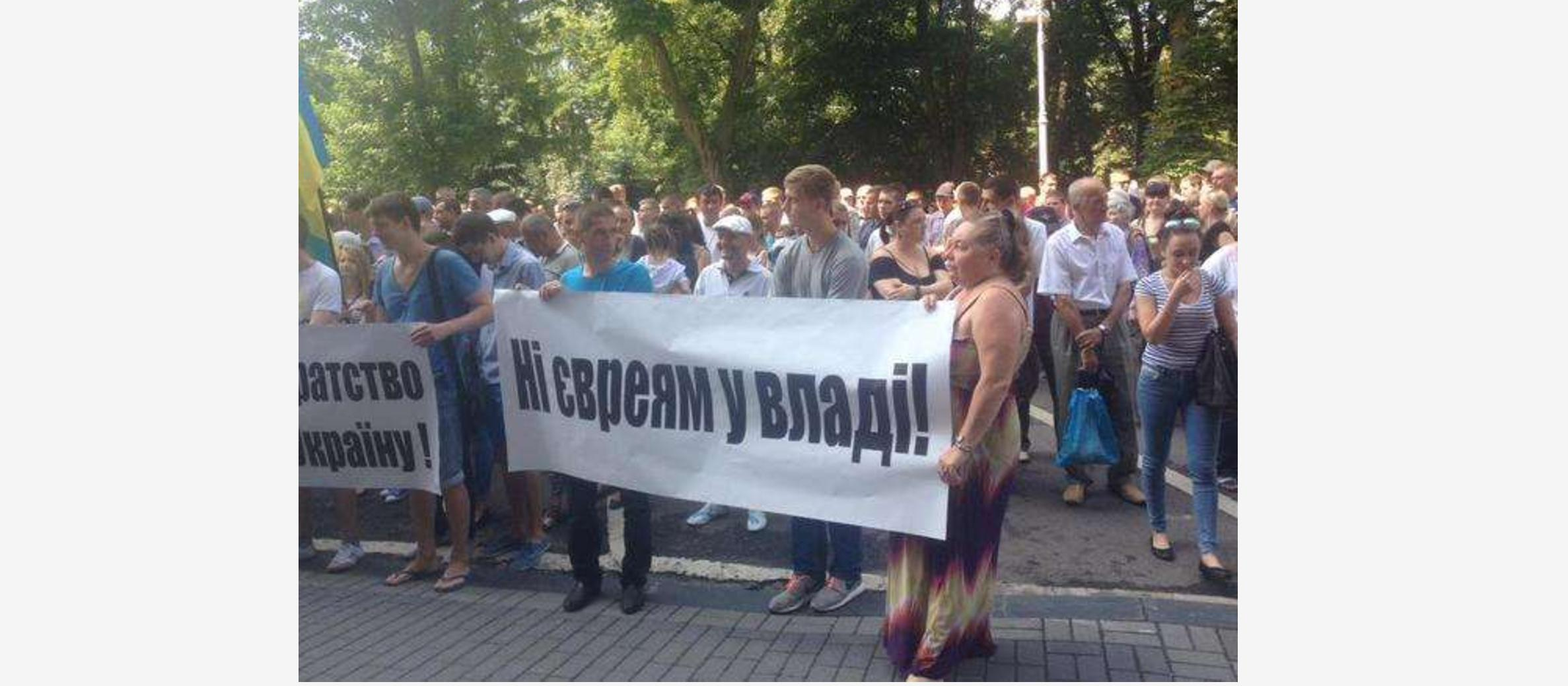 Antisemitic rally in Ukraine calls for no Jews in government