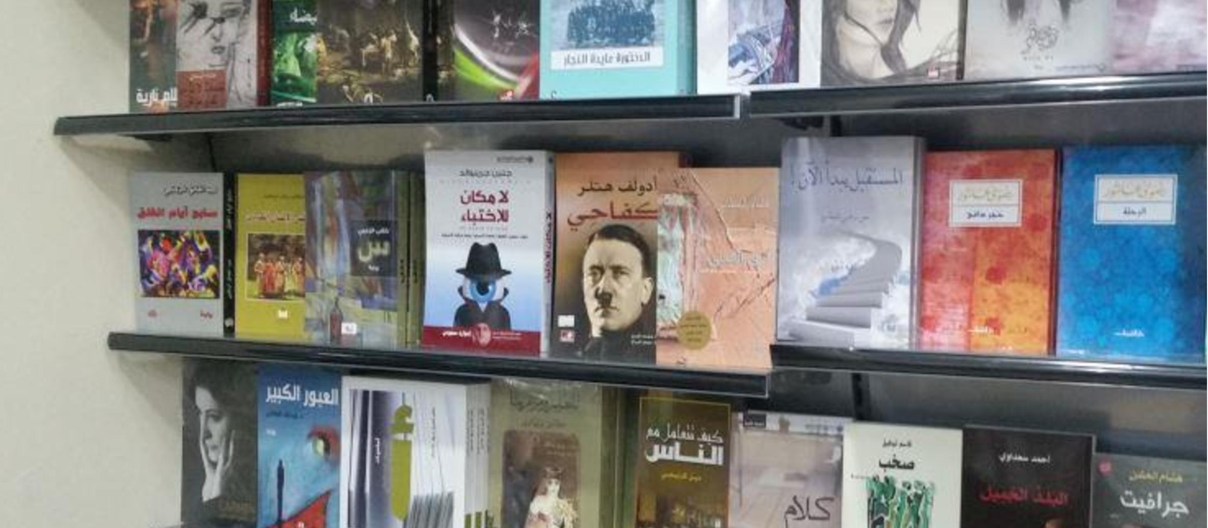 'Mein Kampf' for sale in British bookshop at Jordan airport