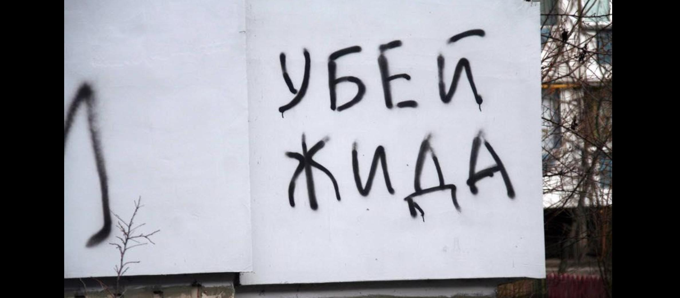 """Kill the Jews"" painted on Ukraine synagogue"