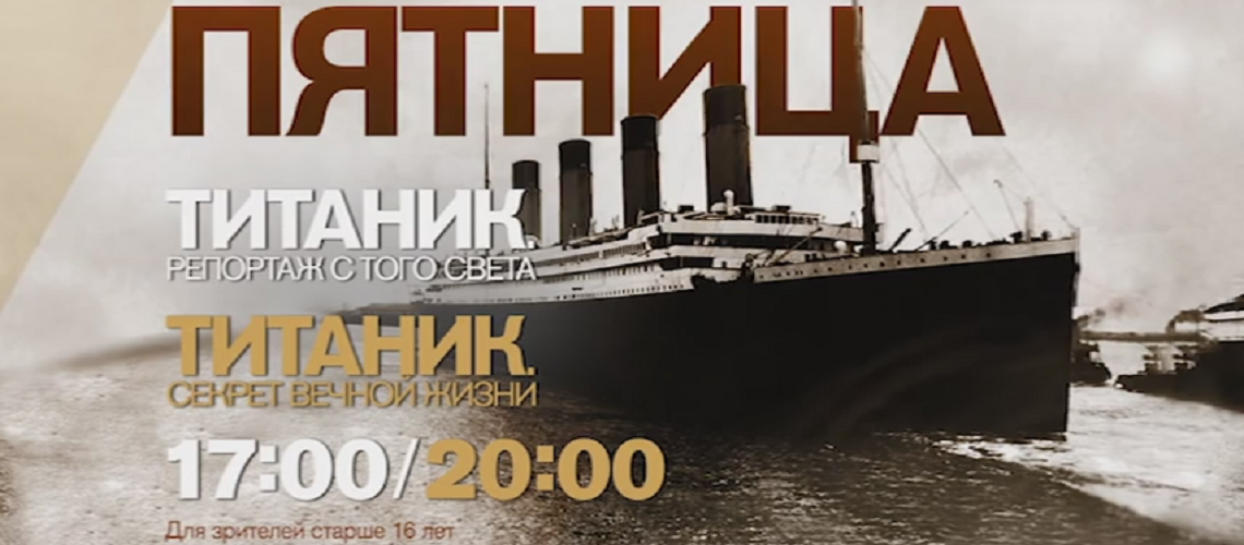 Russian documentary blames Jews for sinking Titanic, Chernobyl and 9/11