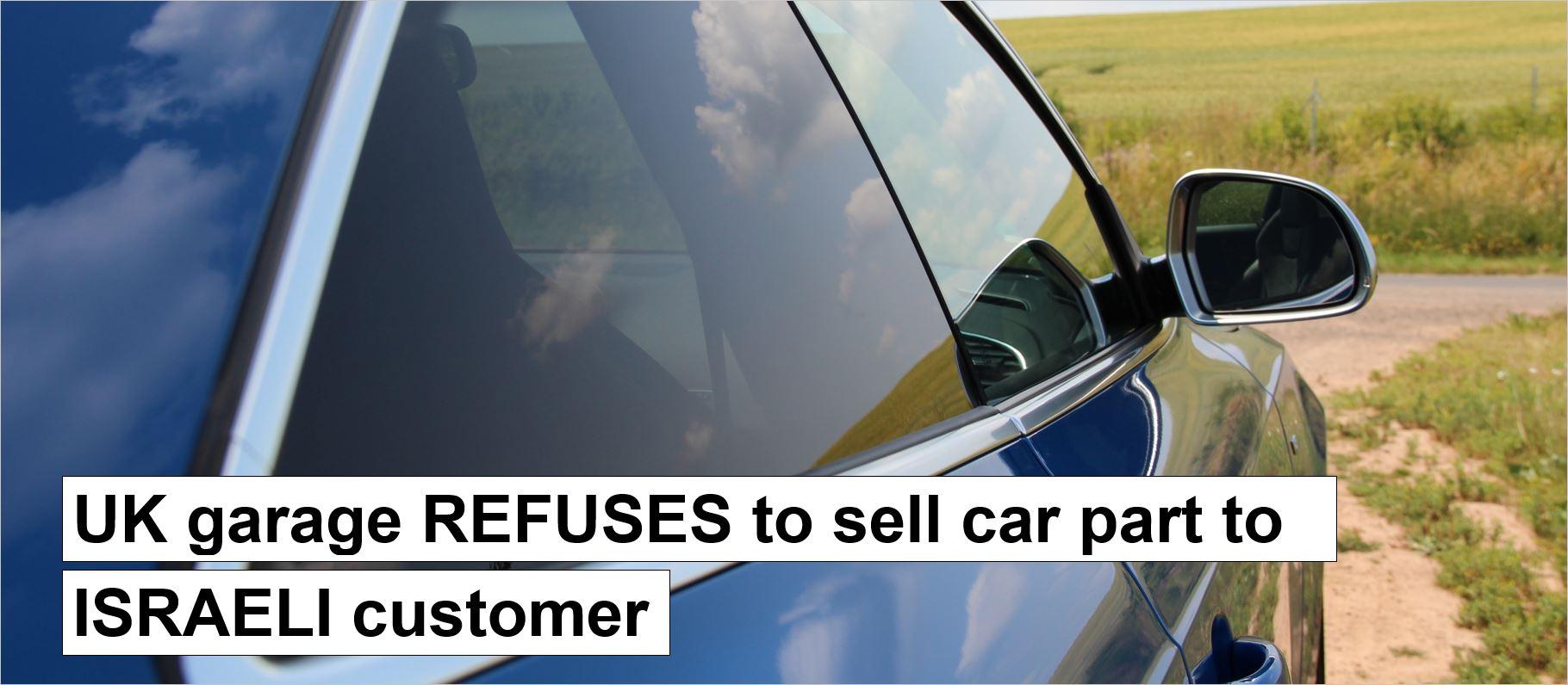 UK garage REFUSES to sell car part to Israeli customer