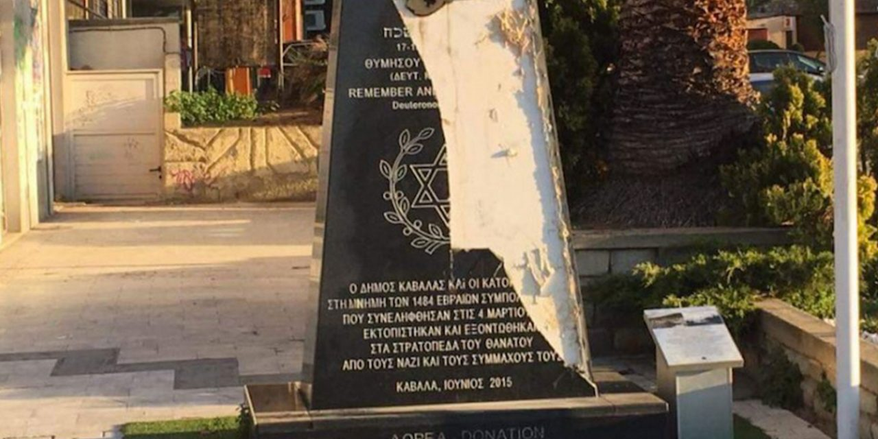 Two Holocaust memorials vandalised in Greece