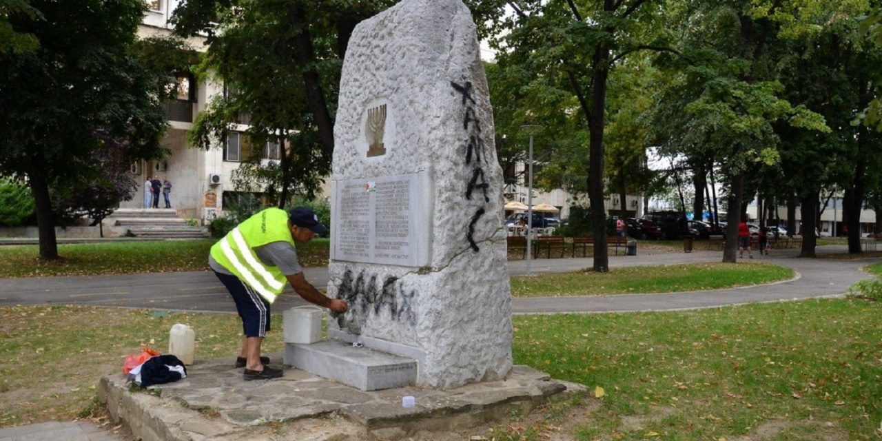 Holocaust monument in Bulgaria defaced with 'Allah, Palestine and Hamas'