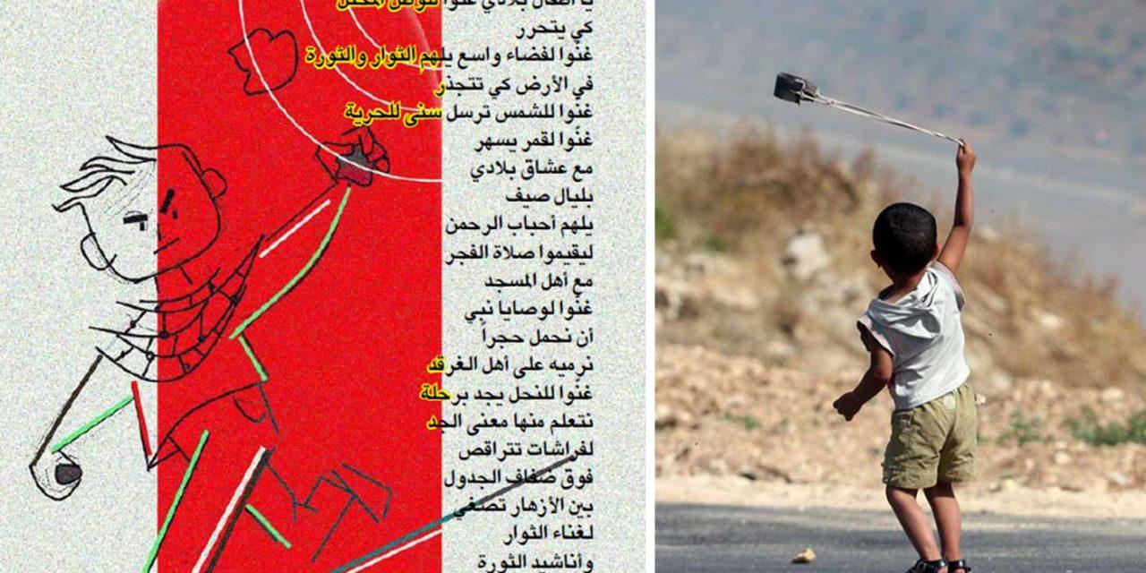 "Palestinian youth magazine tells kids, ""Muhammad ordered children to throw rocks at Jews"""