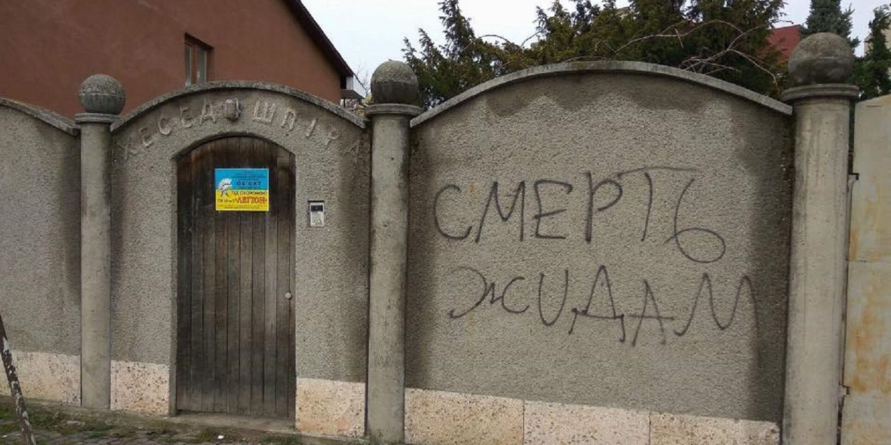 Ukraine: Anti-Semitic slur painted on wall of Jewish charity