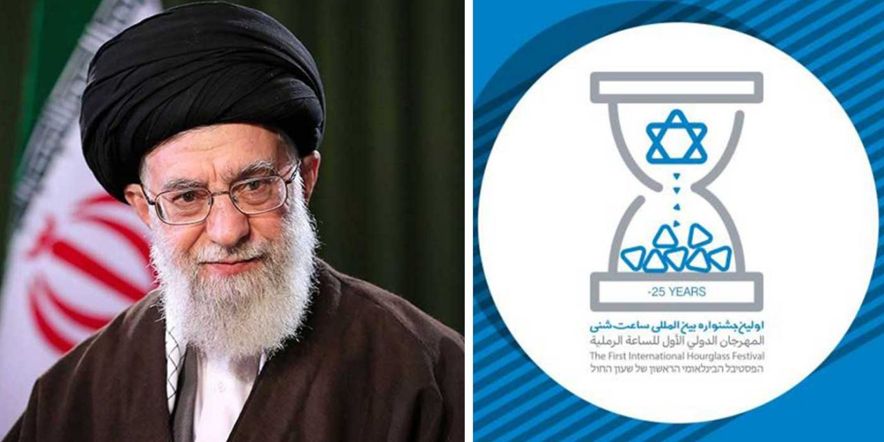 "Iran launches new festival to celebrate ""imminent collapse of Israel"" – is it coming to the UK?"