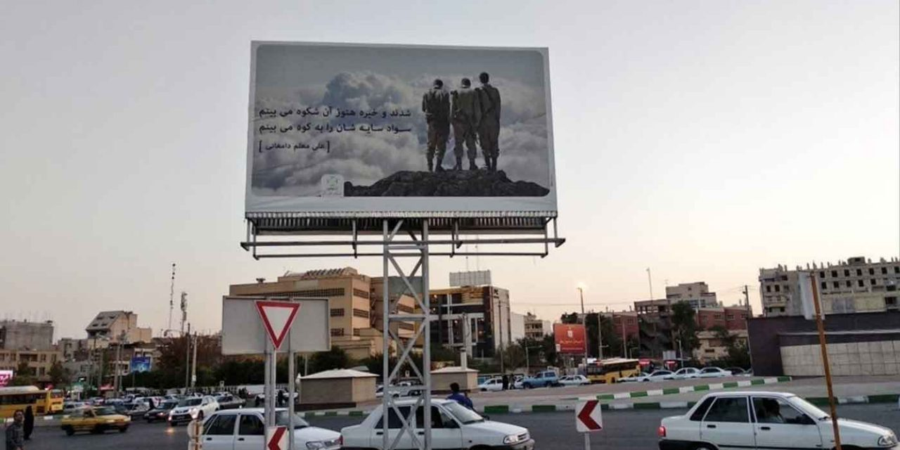 "Iran accidentally used photo of Israeli soldiers on billboard, called them ""glorious"""