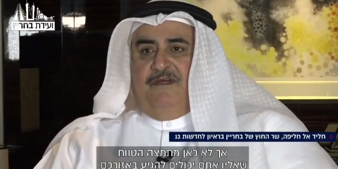 "Bahrain Foreign Minister: ""Israel is here to stay. We want peace"""