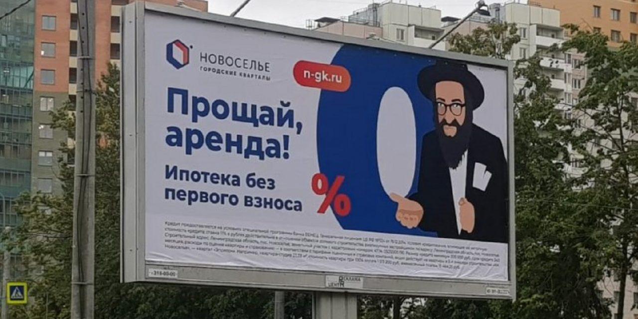 "St. Petersburg ""anti-Semitic billboard"" taken down"
