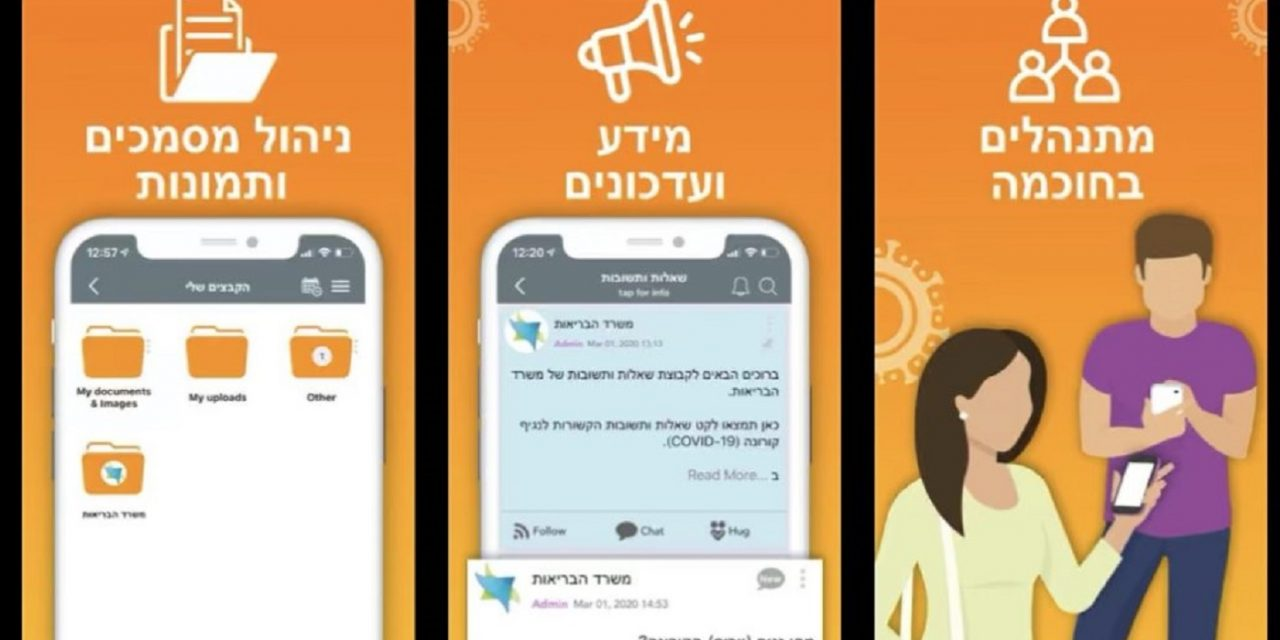 Israel releases special Coronavirus app as it takes unprecedented steps to delay spread of virus