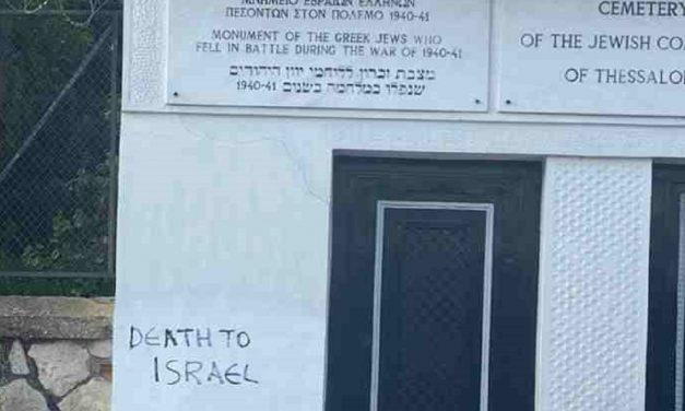 Greece: Spate of anti-Semitic vandalism at Jewish cemeteries and Holocaust memorial