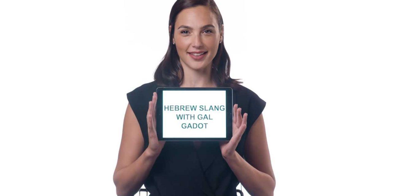 Watch: Israeli actress Gal Gadot teaches Hebrew slang
